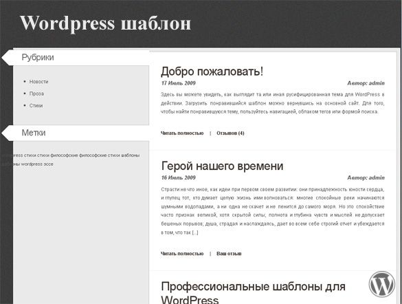 Шаблон на WordPress