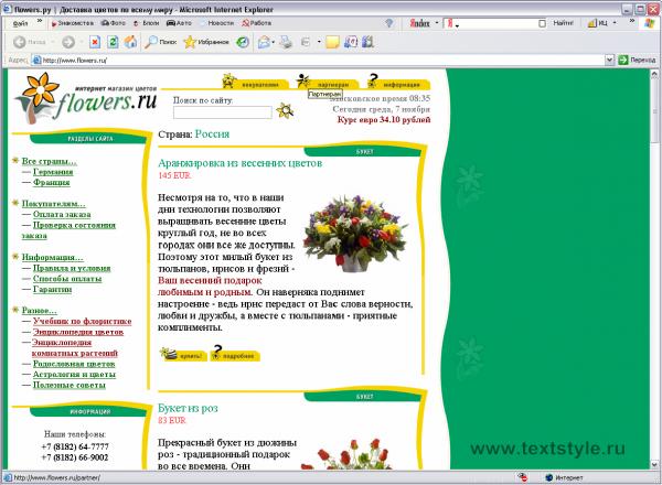 flowers.ru