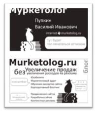 пример визитки TextStyle
