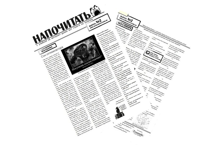 наших рук дело - газета об интернет-рынке в очень удобном формате «на коленке»