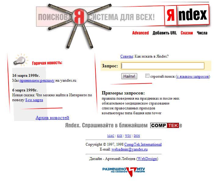 Первая версия Яндекса (1998 г.)