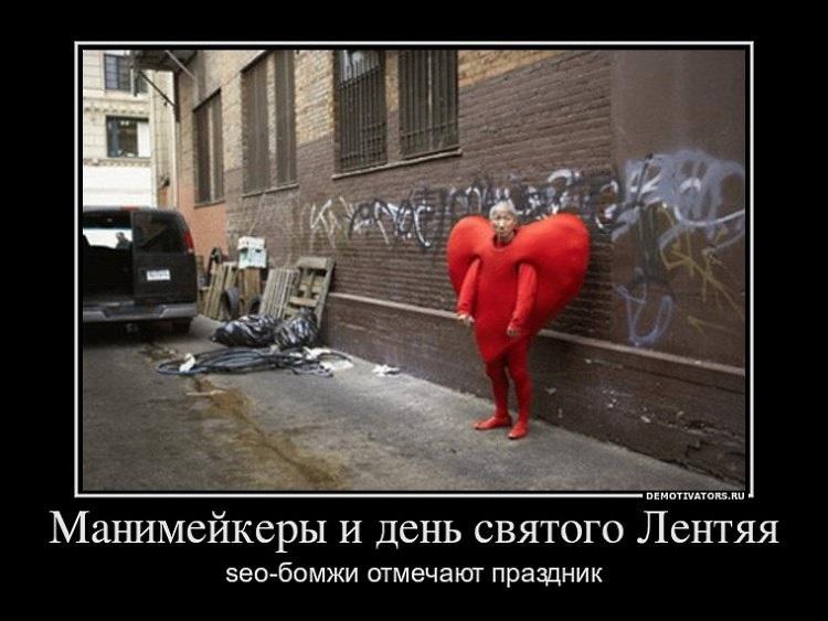 SEO-демотиваторы 2012г - В день святого Валентина много денег и интима, будут деньги и интим — нафиг этот Валентин…