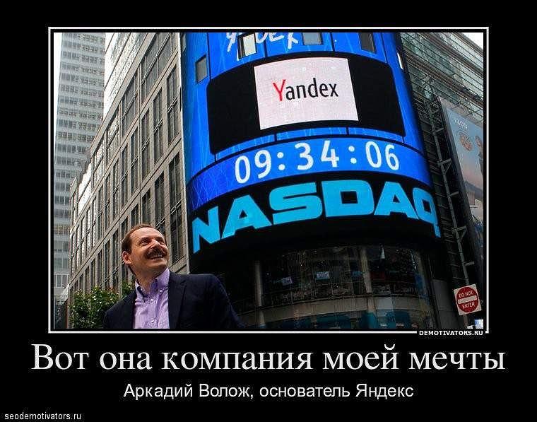 Радуйся, пока бизнес не отжали как у Чичваркина! - SEO-демотиваторы 2012г выпуск 3
