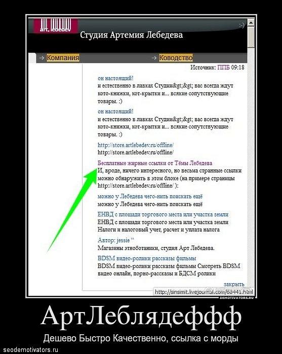 SEO-демотиваторы 2012г выпуск 2 - Внезапно…