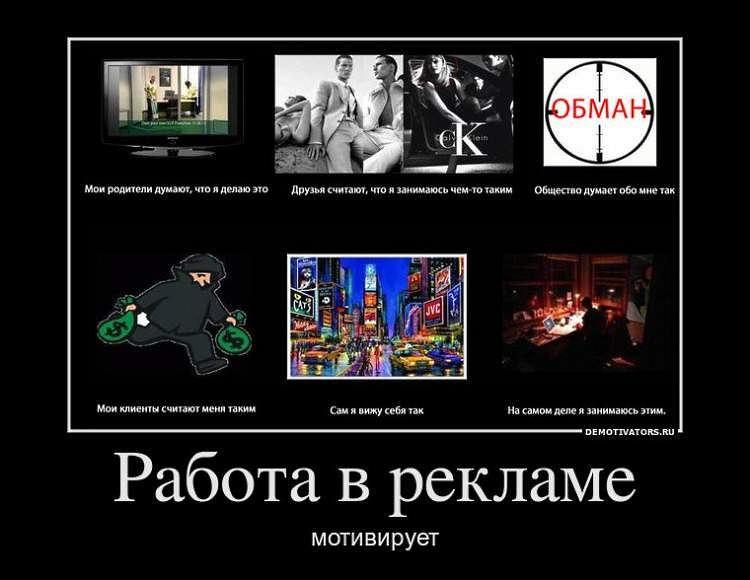 Здесь могла бы быть ваша реклама! - SEO-демотиваторы 2012г