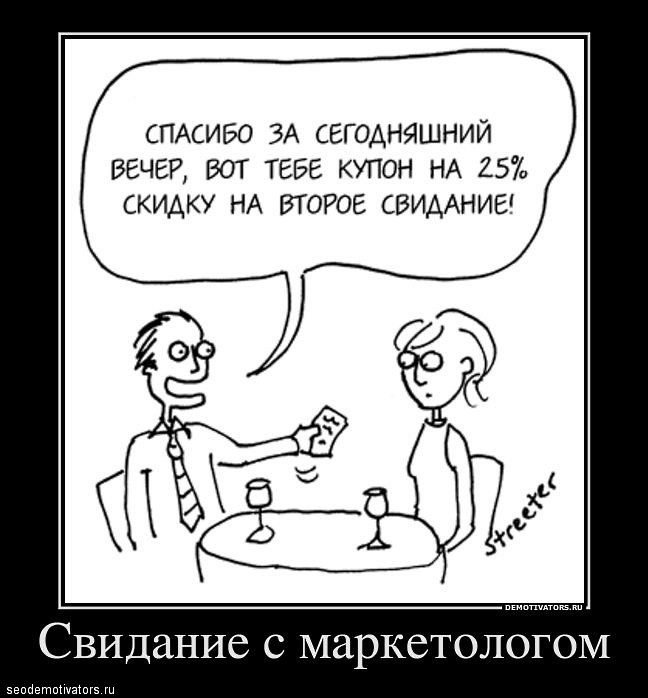 Дейтинг - SEO-демотиваторы 2012г выпуск 2