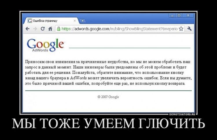 Глюк с оплатой у Гугля - SEO-демотиваторы
