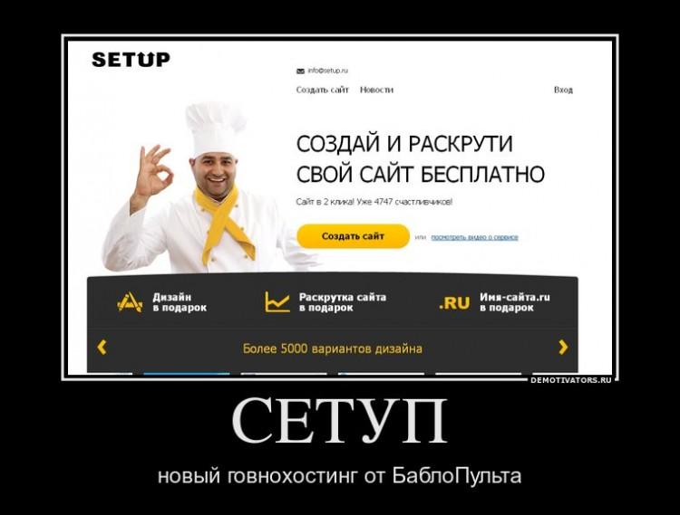 Бесплатный дорогенератор от SEOPULT - SEO-демотиваторы выпуск 1