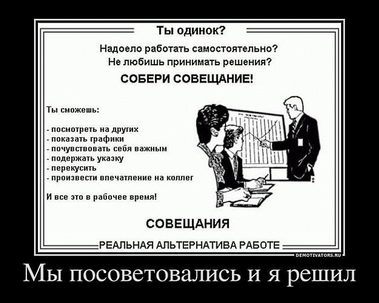SEO-демотиваторы - Примета: Если Директор начал совещание словами «Здравствуйте, мои дорогие!» — ждите понижения зарплат