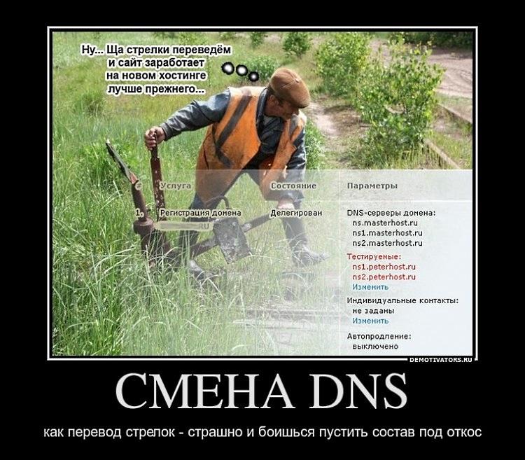 SEO-демотиваторы 2012г выпуск 2 - Перевод стрелок или МастерХвост на Петерхост