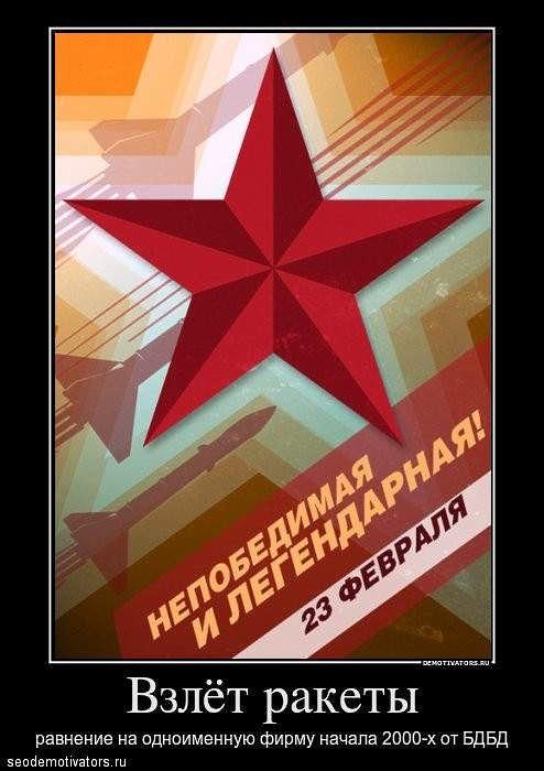 РБС Копрорейшн поздравляет всех с 23 февраля - SEO-демотиваторы