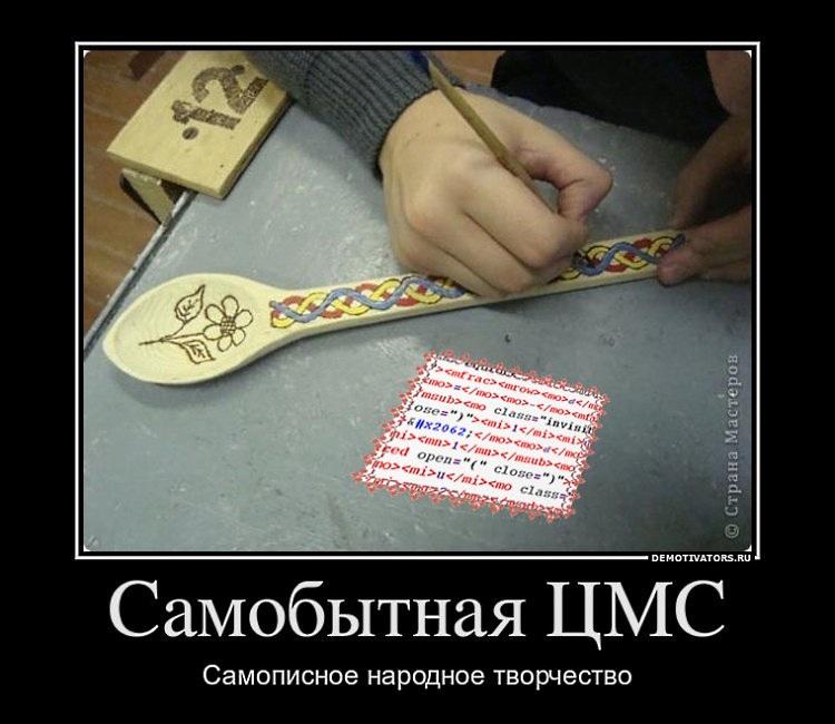 Народный промысел - SEO-демотиваторы 2012г выпуск 2