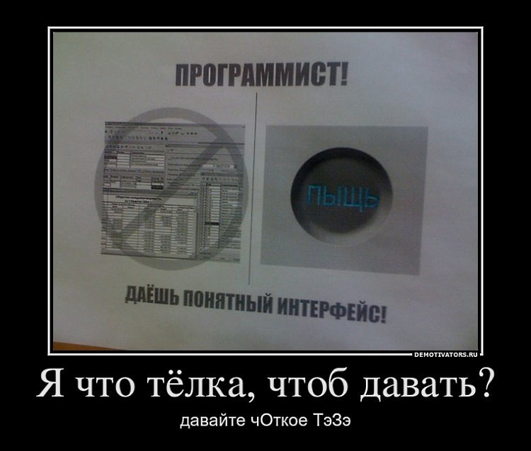SEO-демотиваторы 2012г выпуск 2 - Интерфейсом об тейбл…
