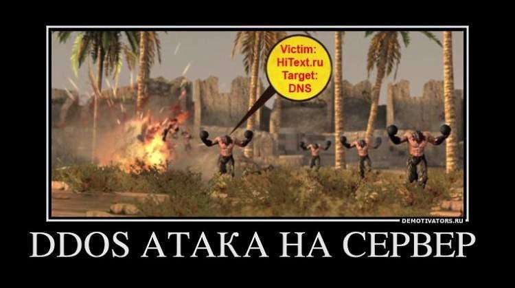 ДДОС атака на троллейбус — куча народу с 5000р купюрами-SEO-демотиваторы 2012г выпуск 2