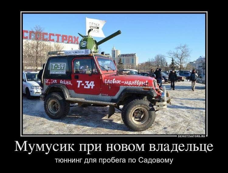 Танки мрази не боятся - SEO-демотиваторы 2012г