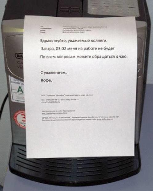 Объявление от кофемашины